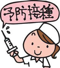 インフルエンザ予防接種ワクチン.jpg
